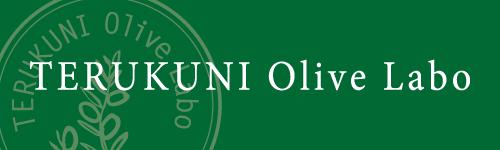 TERUKUNI Olive Labo 照国オリーブラボ